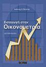 Εισαγωγή στην οικονομετρία