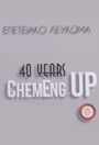 cover_chemeng