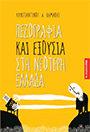Πεζογραφία και εξουσία στη νεότερη Ελλάδα
