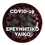 Φωτογραφία του ιού COVID-19 - CDC/ Alissa Eckert, MS; Dan Higgins, MAMS