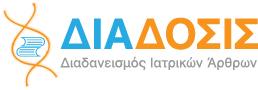Λογότυπο ΔΙΑΔΟΣΙΣ
