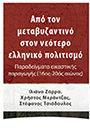 Από τον μεταβυζαντινό στον νεότερο ελληνικό πολιτισμό
