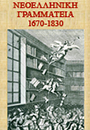 Νεοελληνική γραμματεία 1670-1830